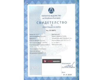 Certificate of Registration of Trade Mark - Patent Office of Republic of Bulgaria