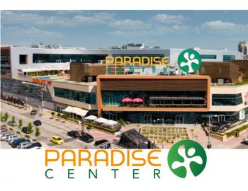 Търговски център Paradise Center